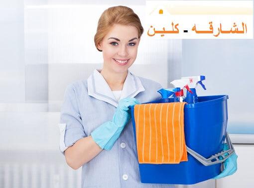 شركات تنظيف فى عجمان